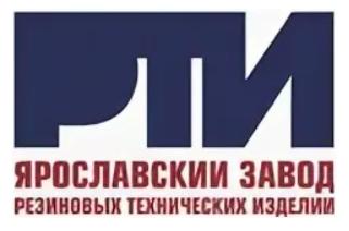 """АО """"Ярославский завод резиновых технических изделий"""" (ЯЗРТИ)"""