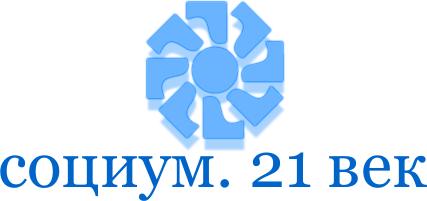 Социум 21