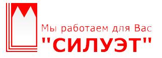Силуэт ПКФ, ООО
