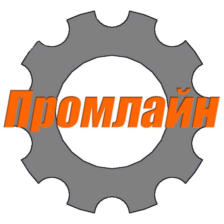 Промлайн, ООО