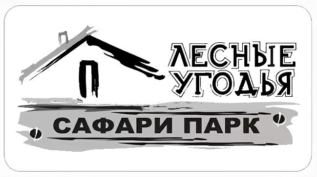 Сафари парк, ООО