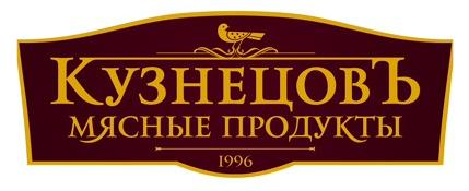 Производственная компания Кузнецовъ мясные продукты