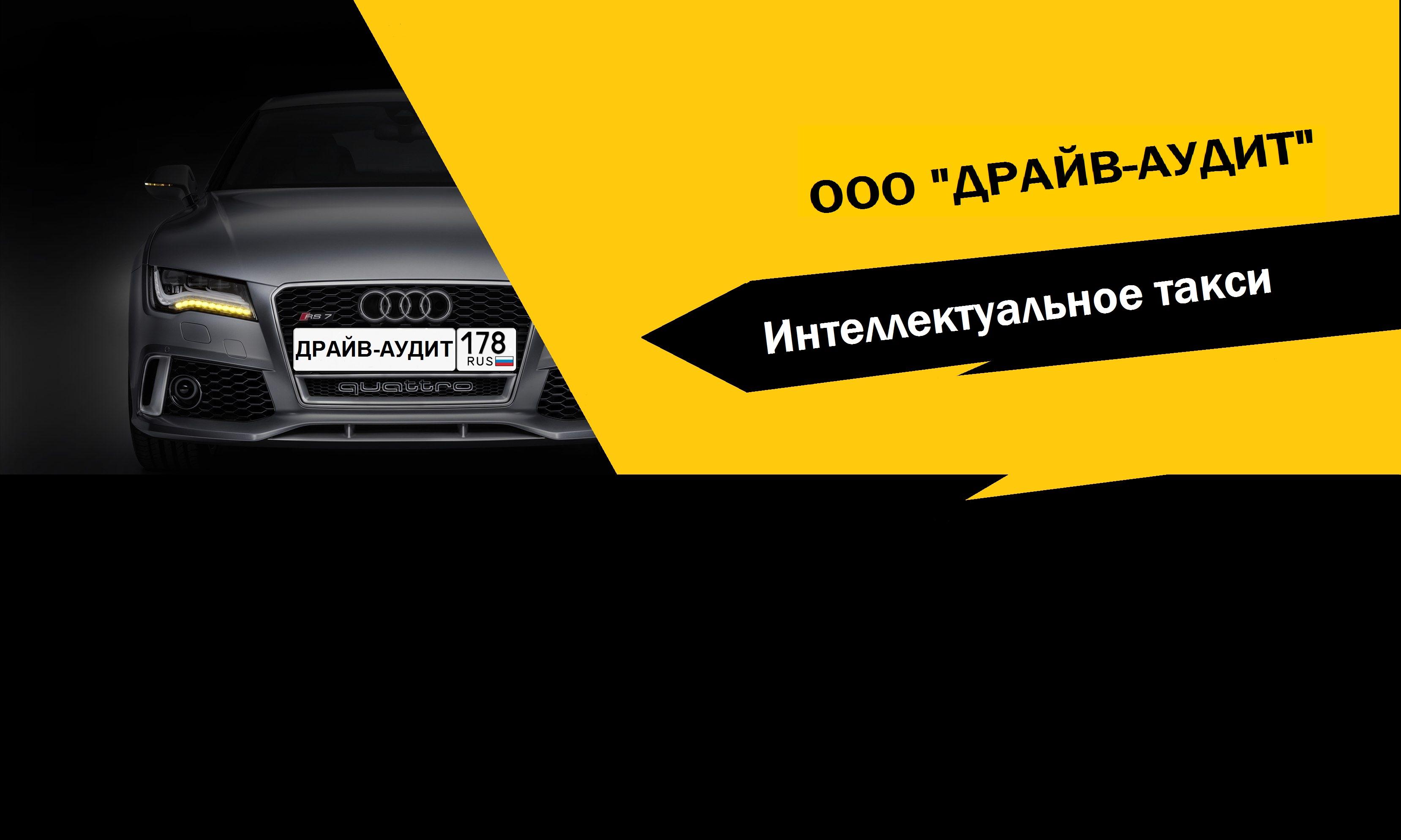 """ООО """"Драйв-Аудит"""""""