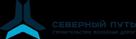 """ООО """"СК """"Северный Путь"""""""
