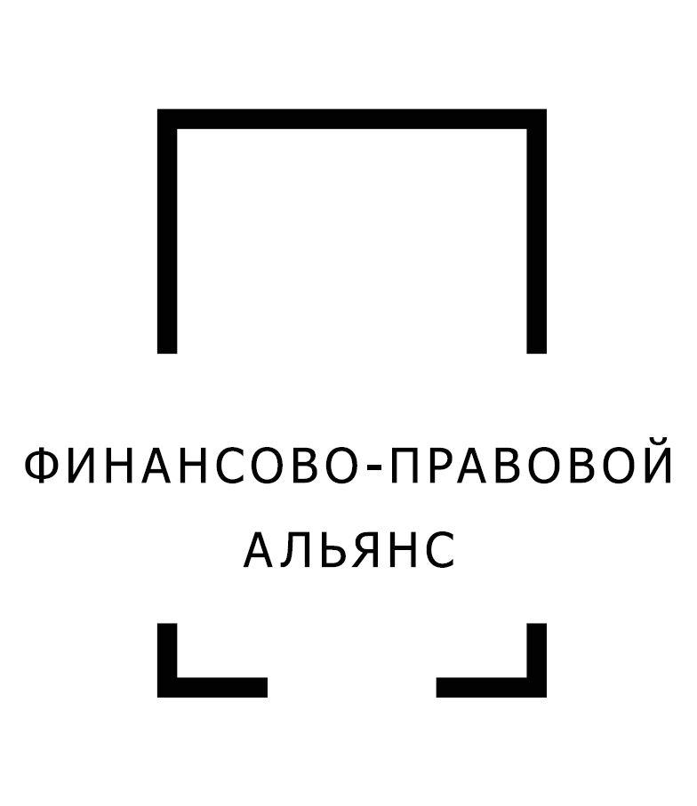 ООО «Финансово-правовой альянс»