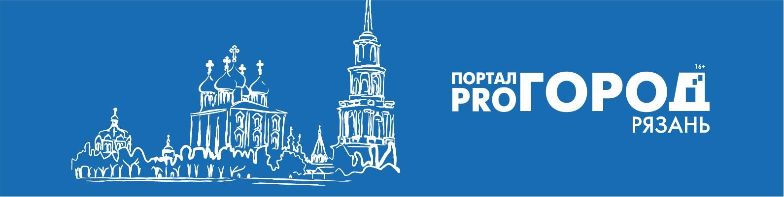 Издание Pro Город Рязань