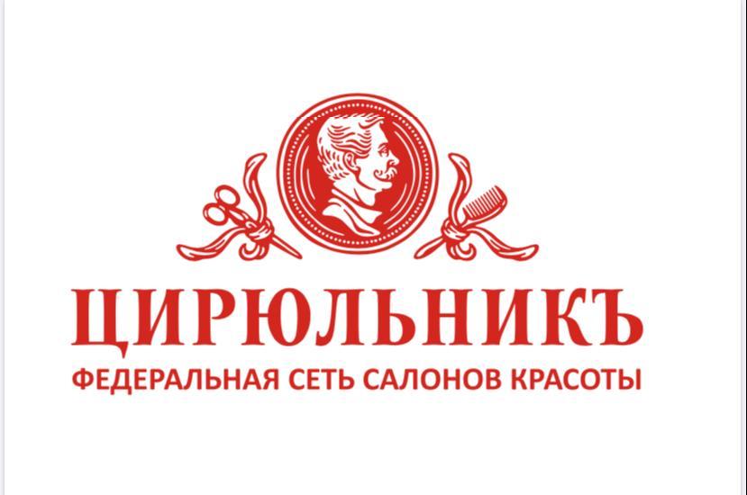 """Федеральная сеть салонов красоты  """"ЦирюльникЪ"""""""
