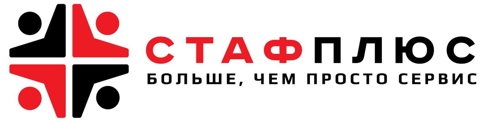 Стафплюс, ООО
