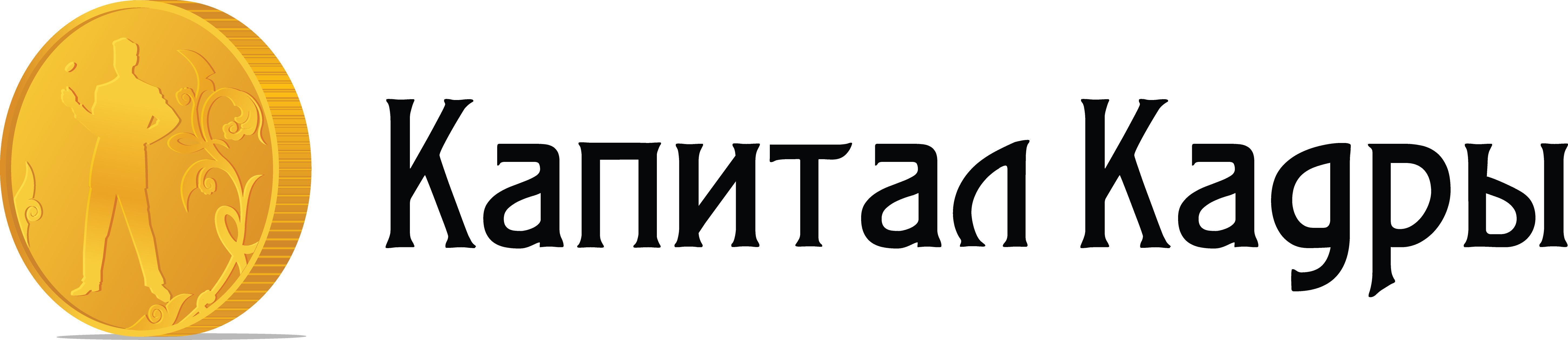 """ООО """"Капитал Кадры"""""""