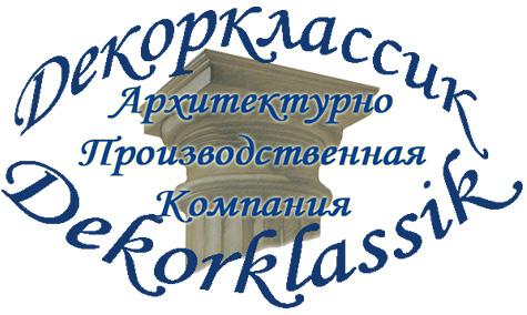 АПК Декорклассик