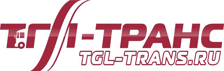 ТГЛ-Транс, ООО