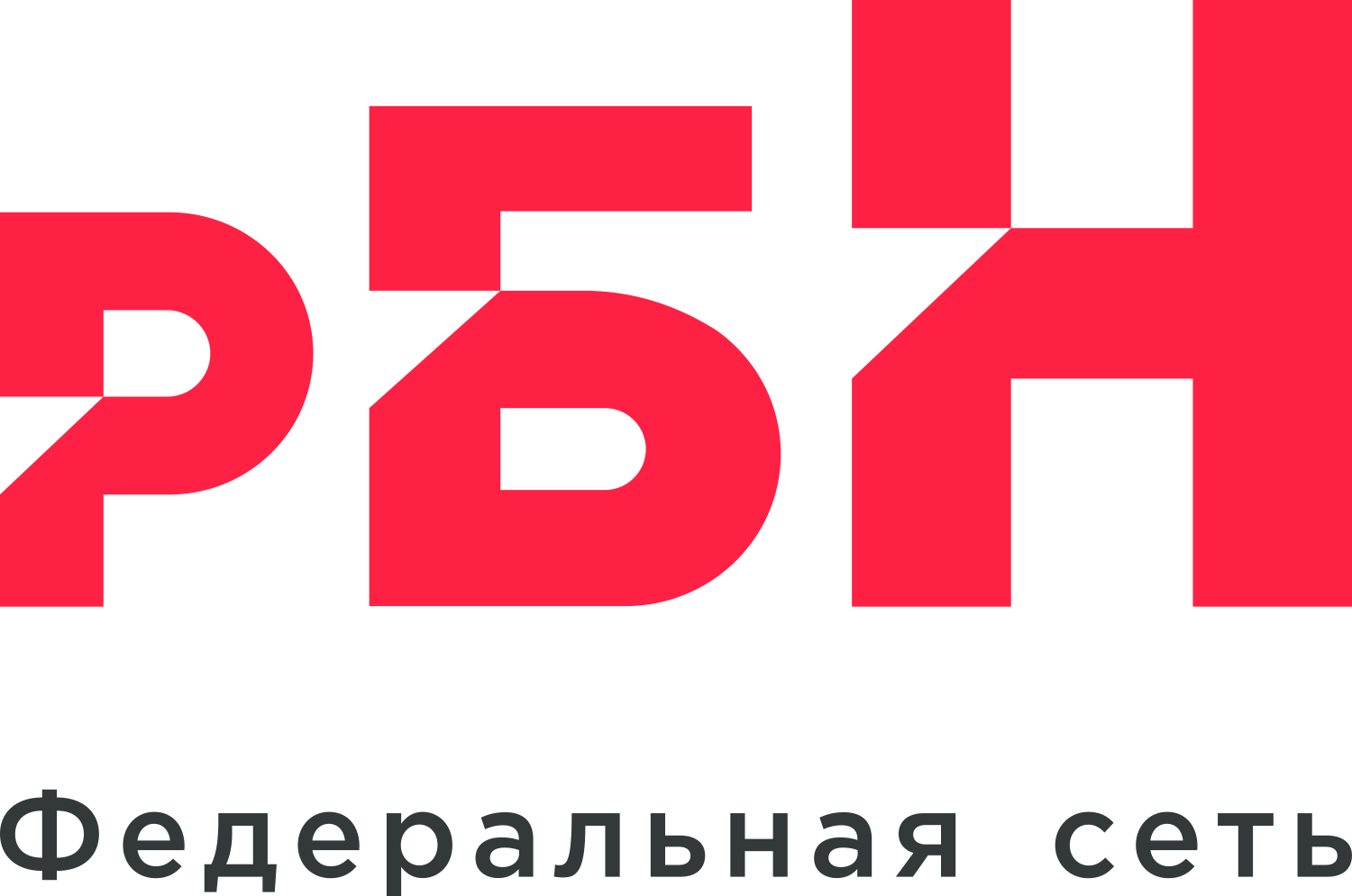 РБН