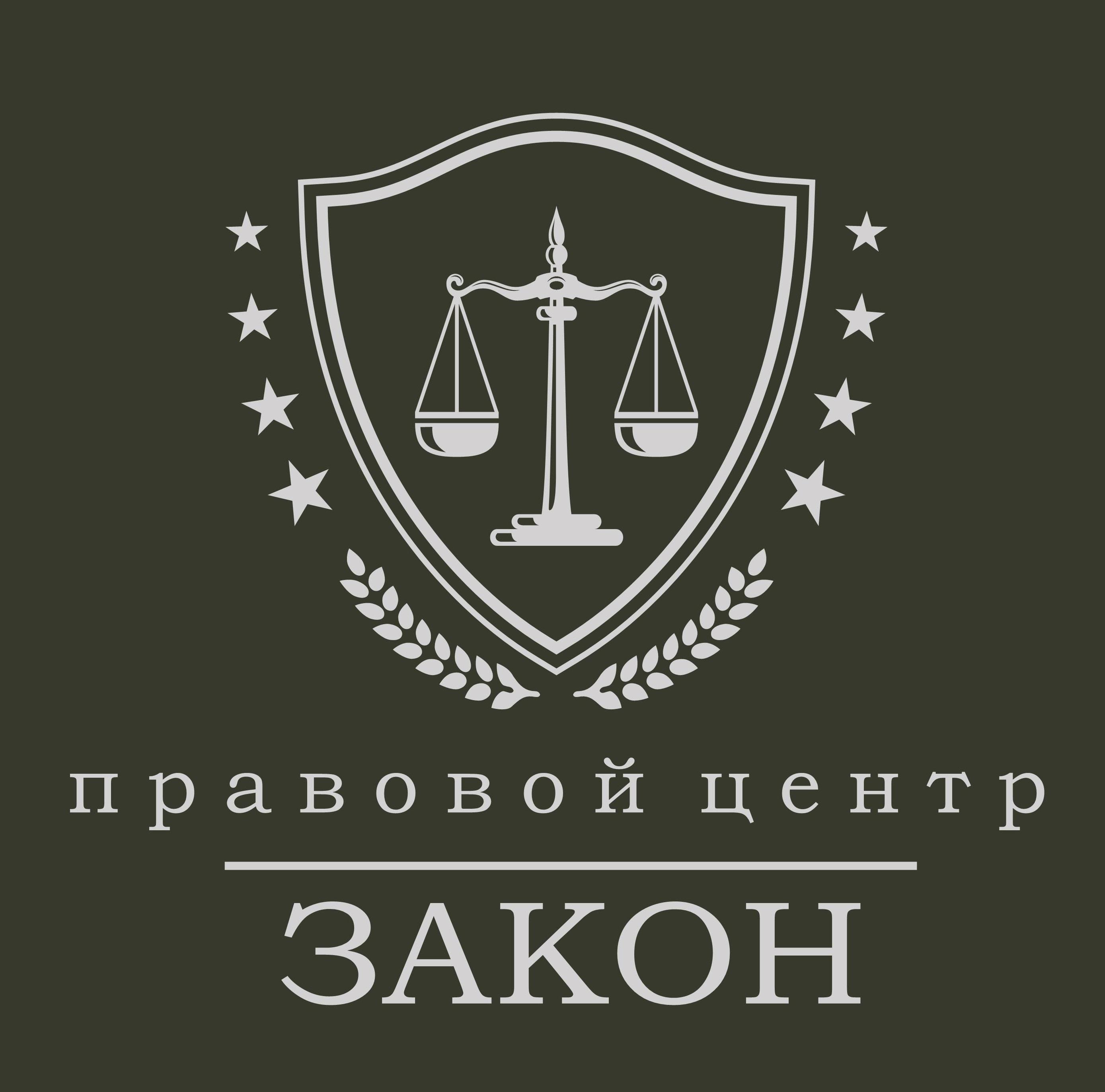 """Правовой Центр """"ЗАКОН"""""""