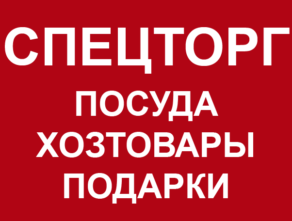"""ООО """"Спецторг-СПб"""""""