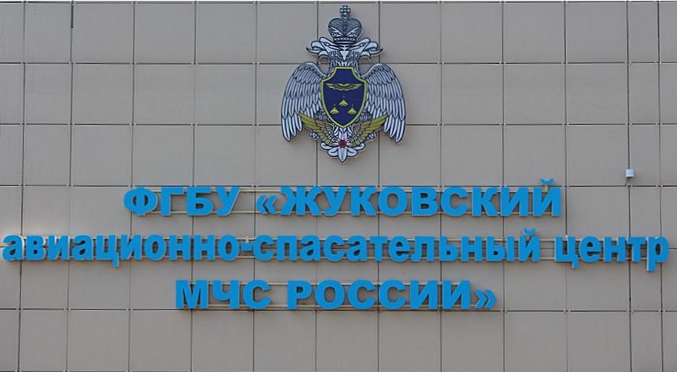 Жуковский авиационно-спасательный центр МЧС России