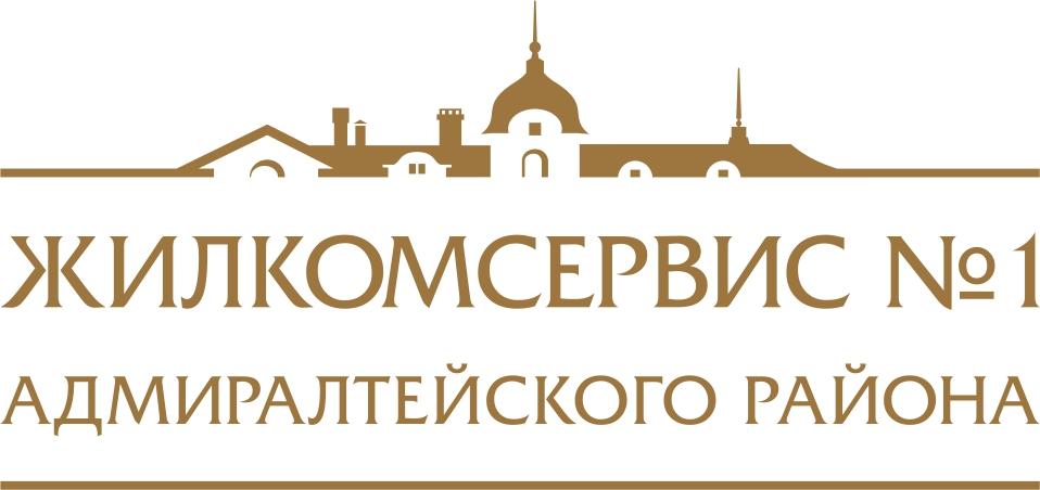 Жилкомсервис №1 Адмиралтейского района