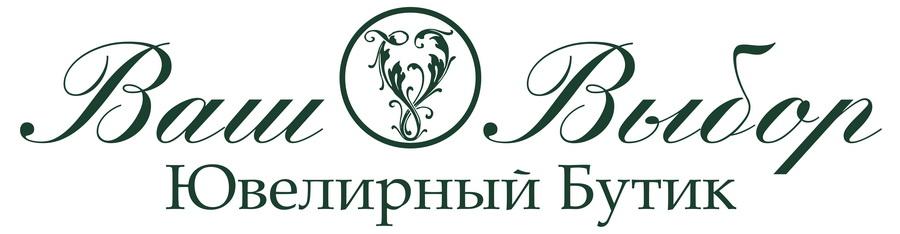 Ювелирный бутик «Ваш Выбор»