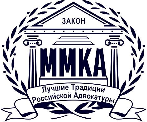 Московская муниципальная коллегия адвокатов