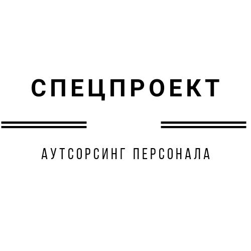 """ООО """"Спецпроект"""""""