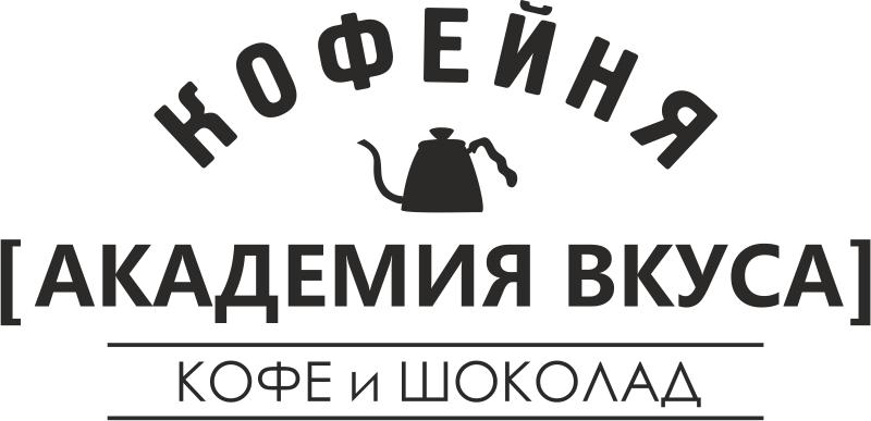"""Кофейня """"Академия Вкуса"""""""