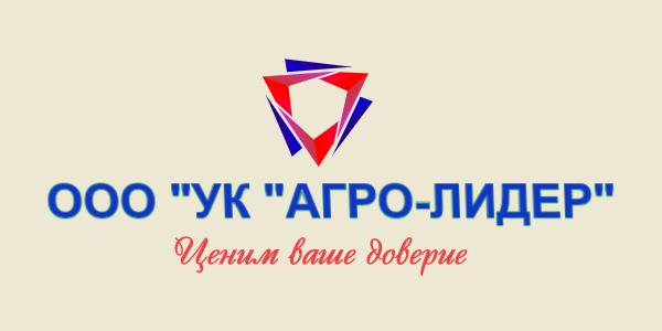 """ООО """"УК """"АГРО-ЛИДЕР"""""""
