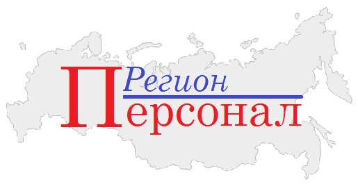 РегионПерсонал,ООО