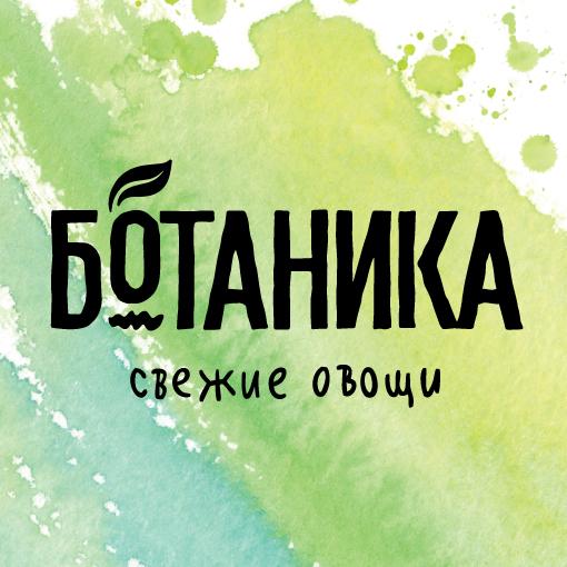 "ООО ""Овощевод"" (ТМ ""Ботаника"")"
