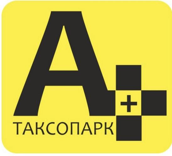 Таксопарк А-Плюс Яндекс Такси