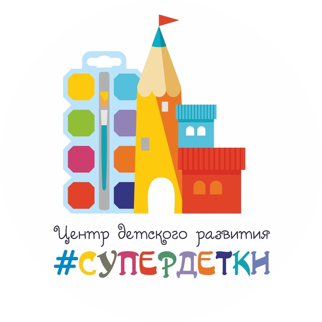 Детский центр #СУПЕРДЕТКИ