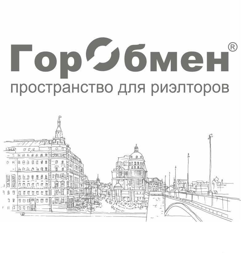 Городское обменное бюро