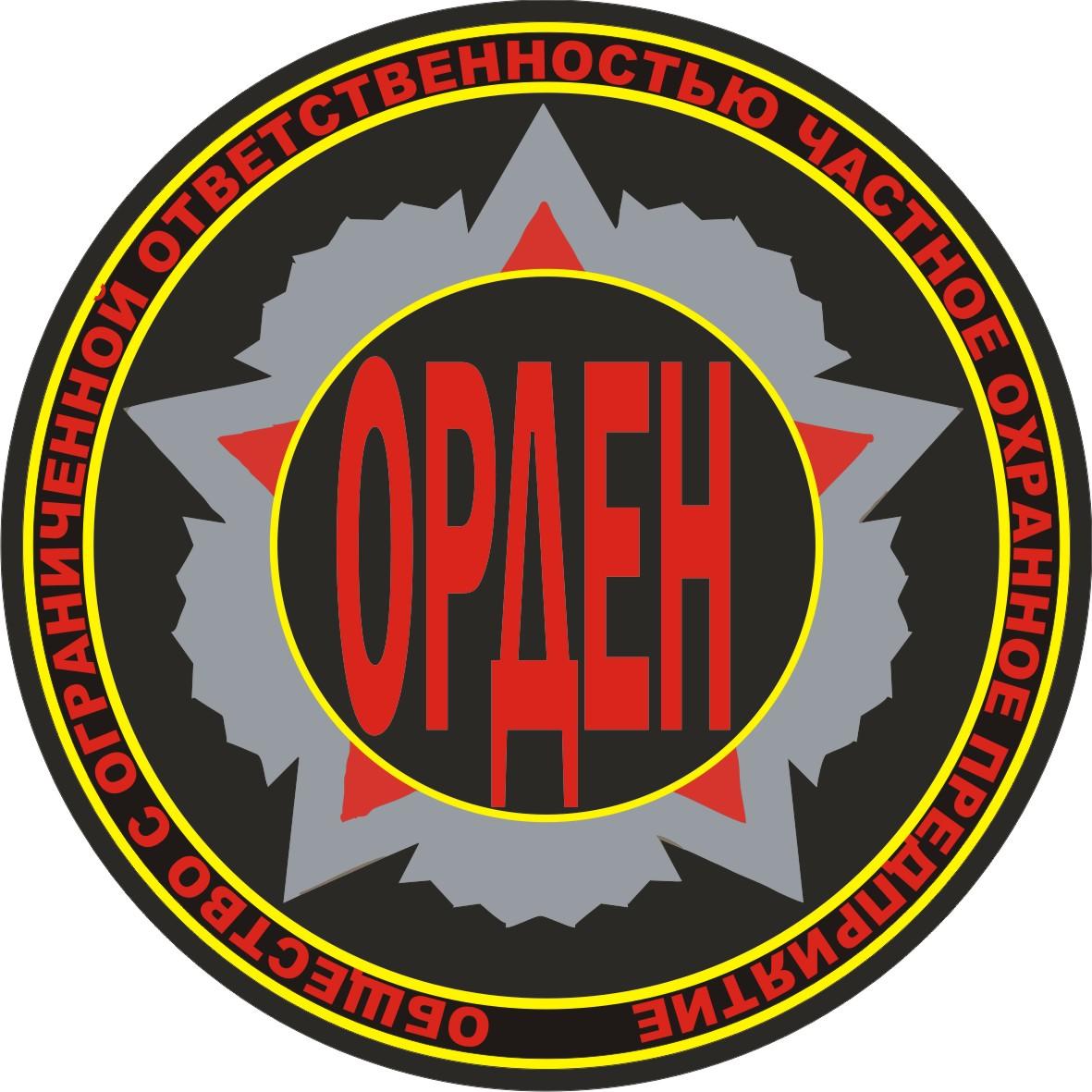 """ЧОП """"ОРДЕН"""""""