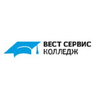 """АНО """"Центр Дополнительного Образования Вестсервисколледж"""""""