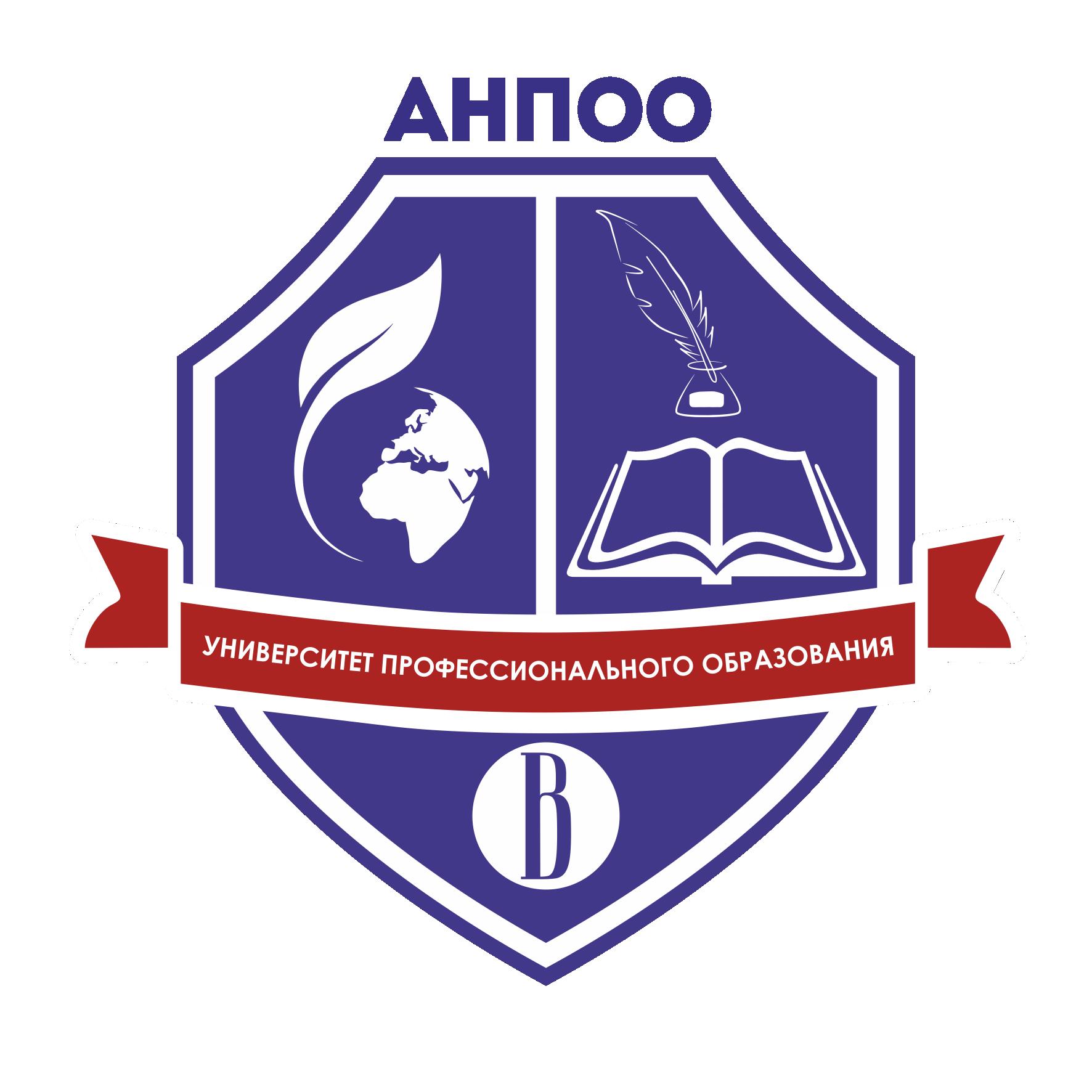 Ано профессиональная образовательная организация университет профессионального образования