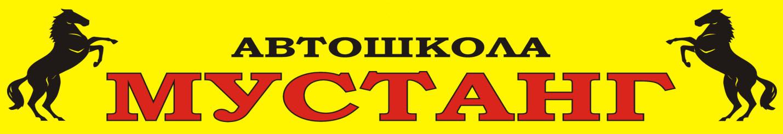 Автошкола Мустанг