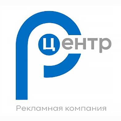 РЕКЛАМА ЦЕНТР Производственная компания