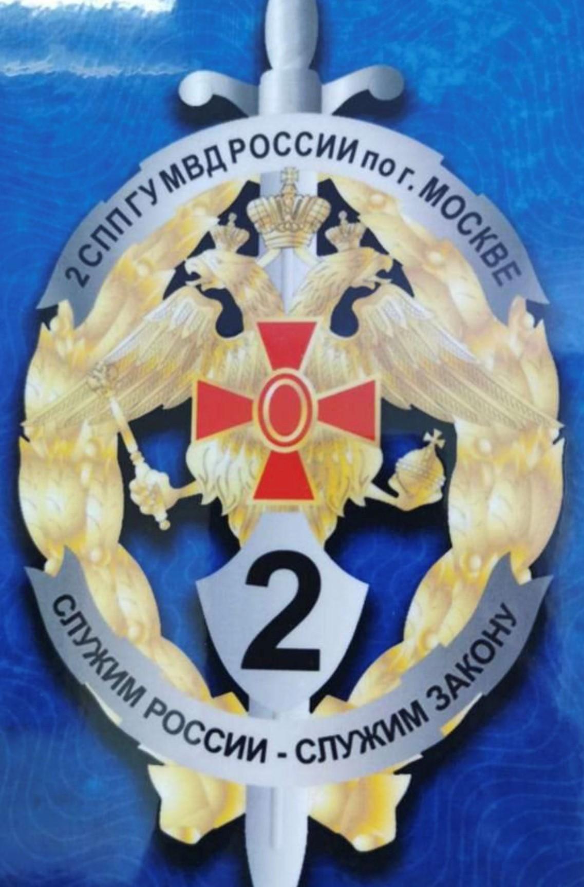2 СПП ГУ МВД России по г. Москве
