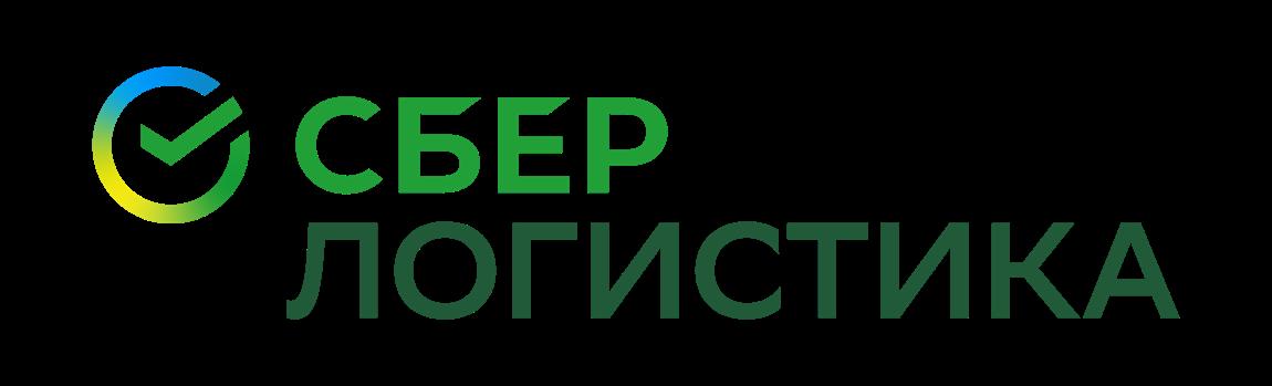 "ООО ""Сберлогистика"""