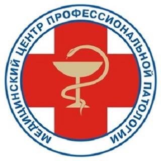 Медицинский центр профессиональной патологии
