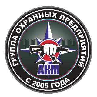 Частное охранное предприятие АКМ-Групп