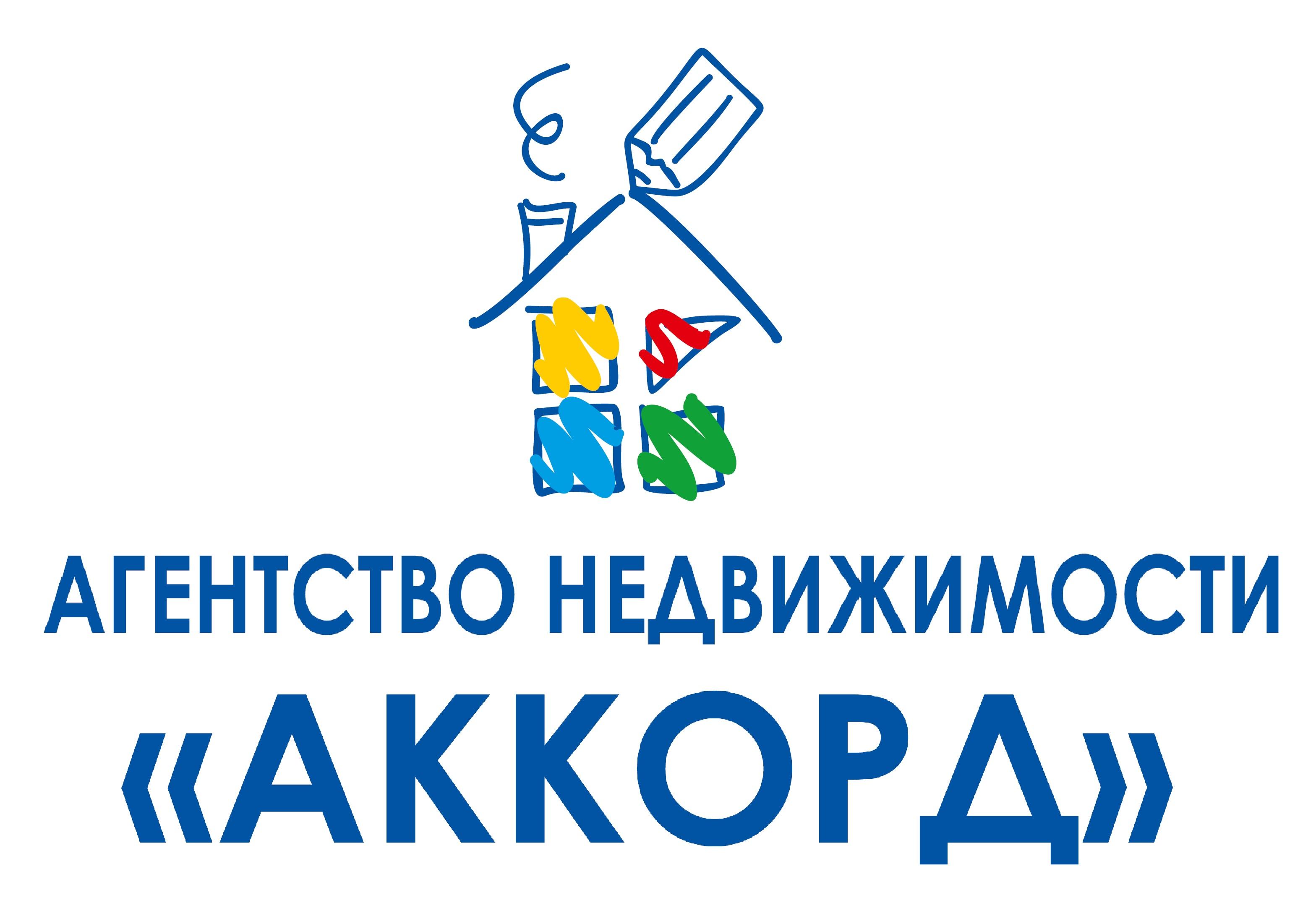 """ООО """"Агентство недвижимости АККОРД"""""""