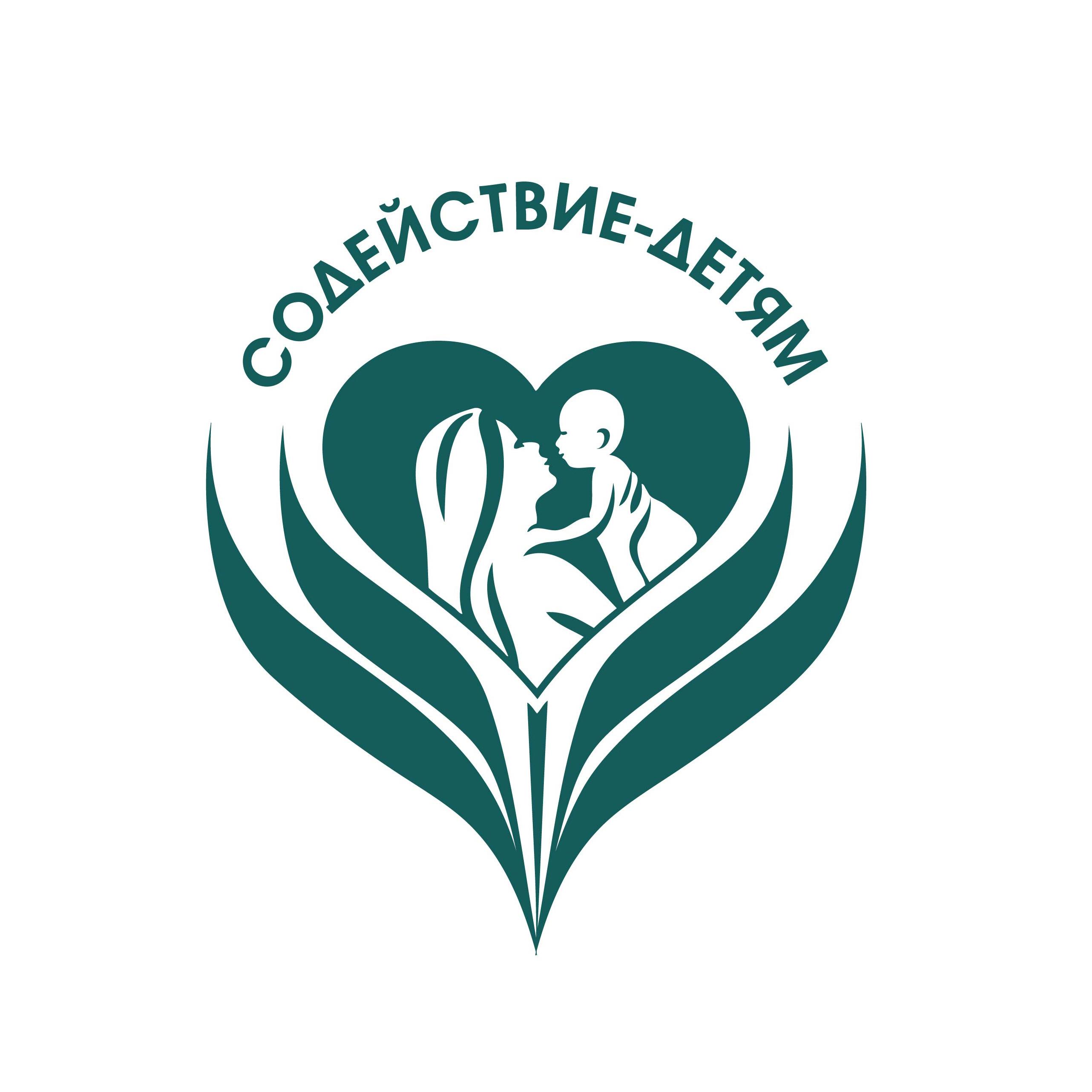 """Благотворительный фонд """"Содействие-детям"""""""