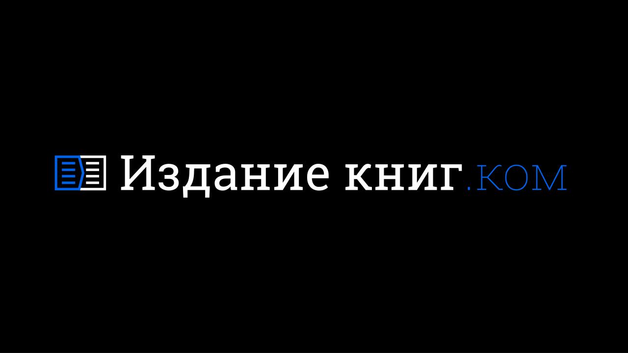 ООО Издание книг ком