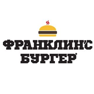 """""""Сеть ресторанов Франклинс Бургер"""""""