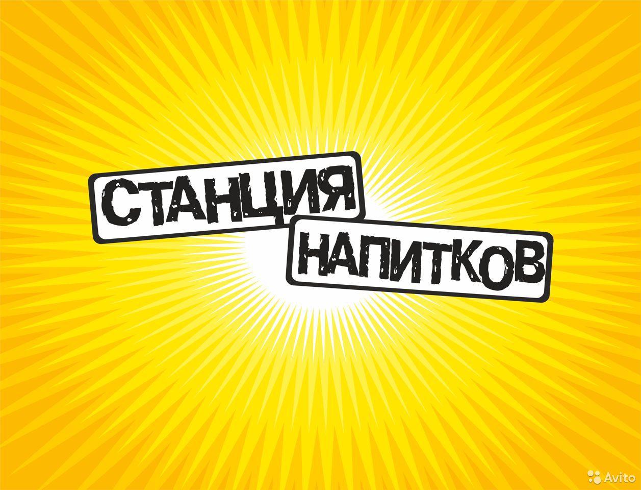 """""""Станция  Напитков"""""""