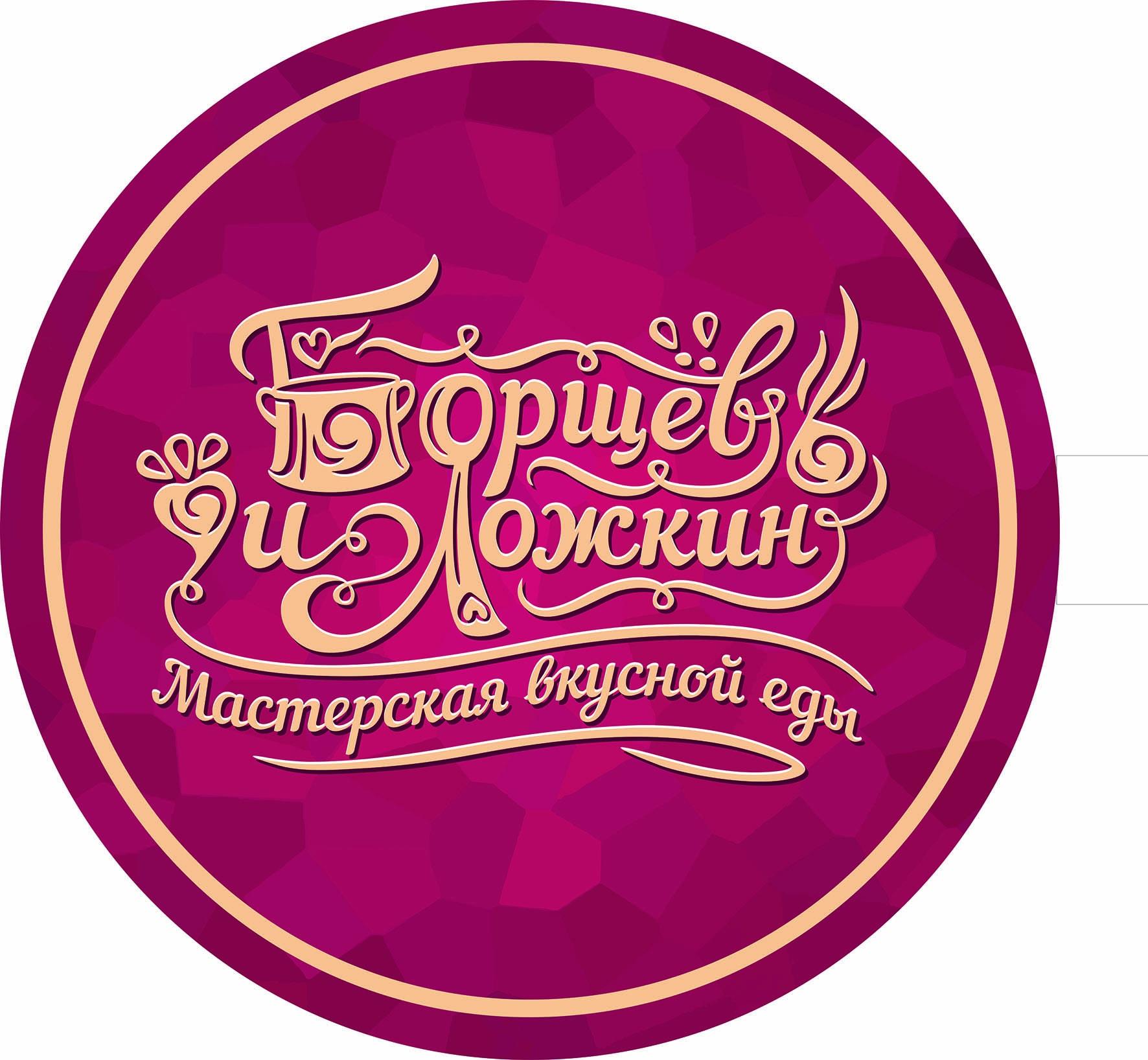 """Столовая вкусной еды """"Борщёв и Ложкин"""""""