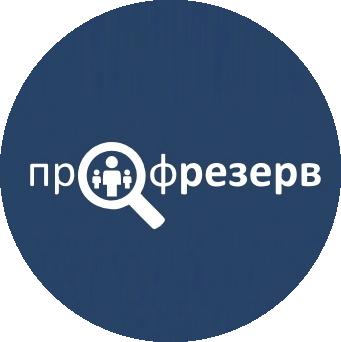 Профрезерв, ООО