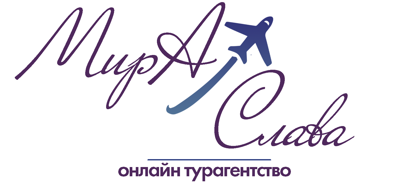 Онлайн турагентство МирАСлава