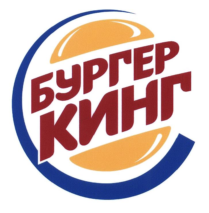 Бургер Кинг Россия