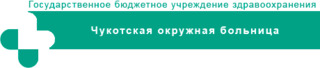 """Государственное учреждение здравоохранения""""Чукотская окружная больница"""""""