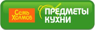 """""""Торговая Компания """"Семь Холмов"""" ООО"""